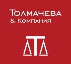 """Помощник адвоката. КА """"Толмачева и ко"""" АППК. Улица Суханова 6б"""