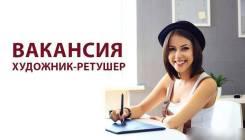 Художник - ретушёр. Фотограф. Улица Комсомольская 3