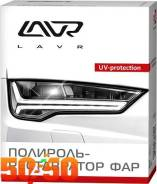 Полироль-реставратор фар polish restorer headlights (20 мл) Ln1468 LAVR