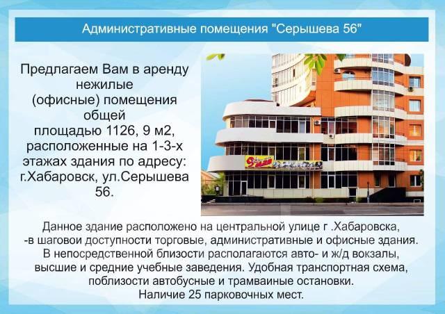 Хабаровск аренда коммерческой недвижимости продажа коммерческой недвижимости тверь авито