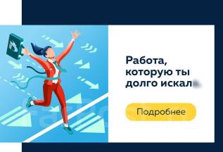 """Специалист контактного центра. ООО """"Ритм-8"""". Улица Черемуховая 4а"""