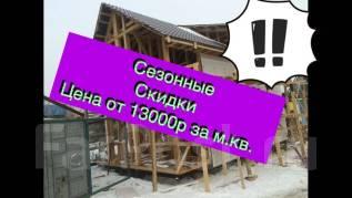 """Каркасное строительство домов, бань, беседок от компании """" Эко Строй """"!"""