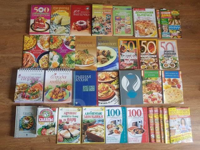 Книги по кулинарии одним лотом