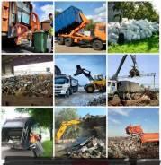 Вывоз бытовых отходов и прочего хлама