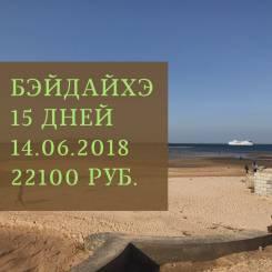 Бэйдайхэ. Пляжный отдых. Акция. Бэйдайхэ с 14.06 (15 дней). Катер + поезд через Фуюань.