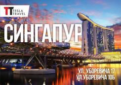 Сингапур. Сингапур. Экскурсионный тур. Волшебный Сингапур на 8 дней! Вылет из Владивостока!