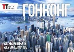 Гонконг. Гонконг. Экскурсионный тур. Гонконг на 8 дней! Из Владивостока!