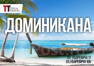 Доминиканская Республика. Пунта-Кана. Пляжный отдых. Доминикана! ALL Inclusive! Новогодние туры, рассрочка 0%