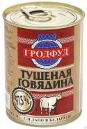 Блюда из говядины.