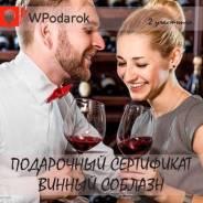 """Подарочный сертификат """"Винный соблазн"""""""