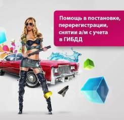 Помощь В Гибдд! Регистрация АВТО без очереди в Гибдд Владивосток