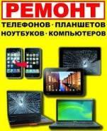 Экспресс-ремонт мобильных телефонов , планшетов и пк