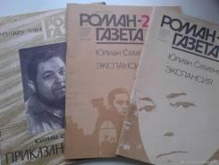 Отдам журналы Роман-газета