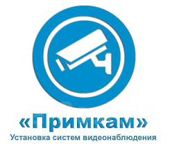 Инженеры по Видеонаблюдению Установка Качественно и недорого «Примкам»