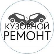 Покраска автомобиля Ангарск