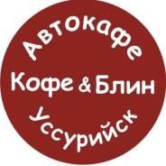 Продавец-кассир. И.П. Капралов К.А. Улица Краснознаменная 188