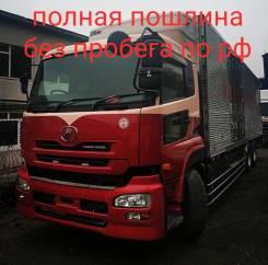 Nissan Diesel. Nissan UD, 14 000куб. см., 20 000кг.