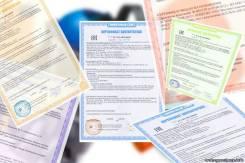Сертификация и декларирование продукции по ТР ТС, ГОСТ Р