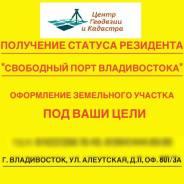"""Получение статуса Резидента """"Свободного порта Владивосток"""" под ключ."""