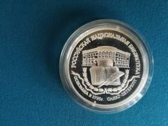3 рубля 1995 г. Российская Национальная Библиотека.