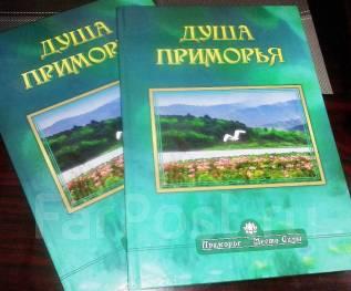 Душа Приморья (Подарочная книга-альбом) Приморский край, Владивосток
