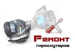 Ремонт гироскутера