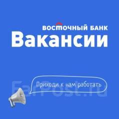 Оператор-кассир. ПАО КБ Восточный . Владивосток