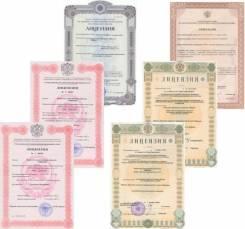 Лицензирование. Аптека, клиника, мчс, ломбард, бар