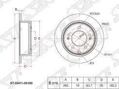 Диск тормозной зад KIA CERATO KOUPE/CERATO/SOUL 09- SAT ST-58411-2K300