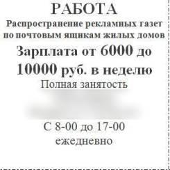Курьер. ИП Щербуха . Амурская обл. + Хабаровский край