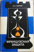 Шахматы. Французская защита. А. С. Суэтин