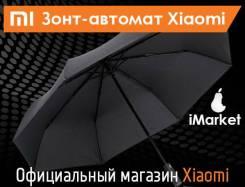 Зонты. Под заказ