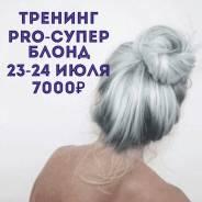 "Тренинг ""PRO-Супер блонд"""