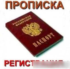 Временная регистрация граждан (прописка)