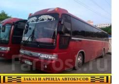 Заказ аренда автобусов с водителем любой вместимости от 7 до 50 мест