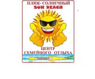 Семейный отдых на пляже Солнечный (Садгород). Всегда хорошая погода!