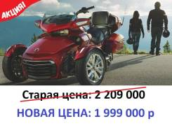 BRP Can-Am Spyder. 133 куб. см., исправен, птс, с пробегом