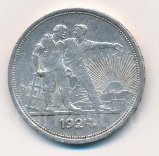1 рубль 1924г. ПЛ (Серебро)