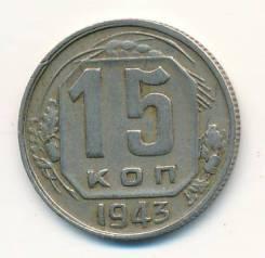 15 копеек СССР 1943г.