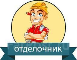 """Отделочник-универсал. ООО """"Техно-Холдинг"""". Г.Находка"""