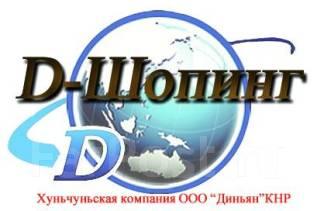 Китайский посредник 'D-шопинг' C комиссией 0%. Ищем партнеров в России.