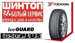 Yokohama Ice Guard IG50+. Зимние, без износа, 4 шт