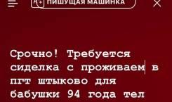 Сиделка. Пгт штыково Шкотовский район