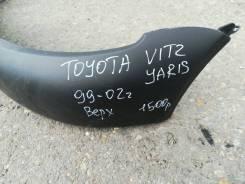 Бампер. Toyota Yaris Toyota Vitz, SCP10, NCP13, SCP13, NCP10, NCP15 Двигатели: 1SZFE, 1NZFE, 2SZFE, 2NZFE