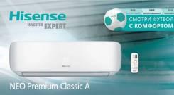 Кондиционер Hisense Neo Premium Classic A