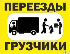 Грузовое такси. Переезды. Грузчики. Грузоперевозки. Вывоз мусора.
