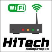 Установка интернета, Wi-Fi и других ЛВС. Возможен выезд. Гарантия.