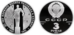 3 Рубля 1991 года Гагарин Серебро 900 ПРУФ