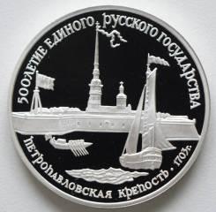 3 Рубля 1990 год Петропавловская крепость Серебро 900 ПРУФ