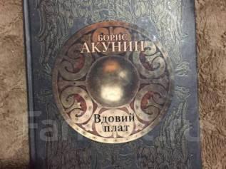 Продам книгу Вдовий плат, Акунин за 300р